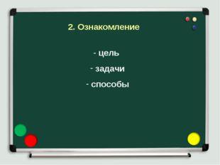2. Ознакомление - цель задачи способы