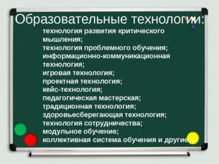 Образовательные технологии: технология развития критического мышления; технол
