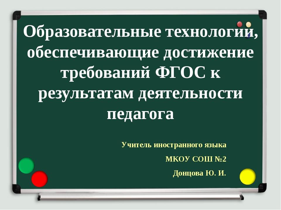 Образовательные технологии, обеспечивающие достижение требований ФГОС к резул...
