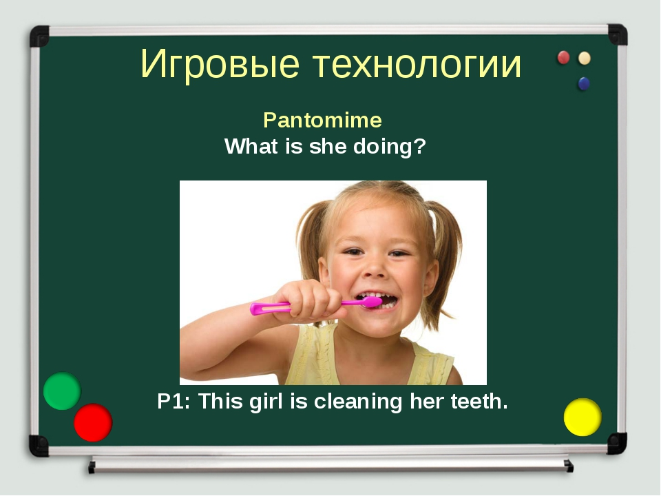 Игровые технологии Pantomime P1: This girl is cleaning her teeth. What is she...