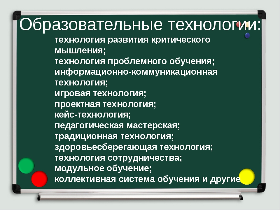 Образовательные технологии: технология развития критического мышления; технол...
