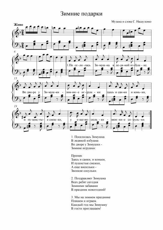 ДЕТСКАЯ ПЕСНЯ ПОСЕЛИЛАСЬ ЗИМУШКА В ЛЕДЯНОЙ ИЗБУШКЕ СКАЧАТЬ БЕСПЛАТНО