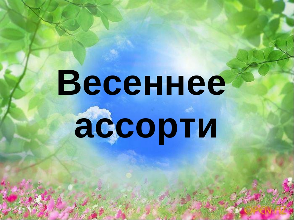 Весеннее ассорти