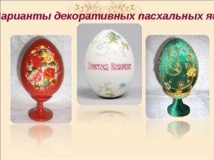 Варианты декоративных пасхальных яиц