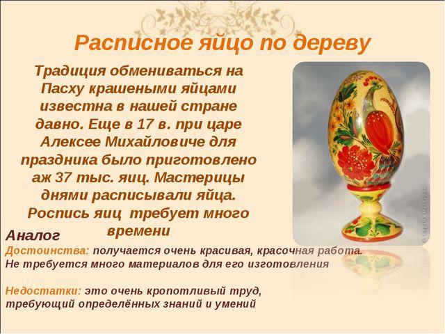 Расписное яйцо по дереву Аналог Достоинства: получается очень красивая, красо...