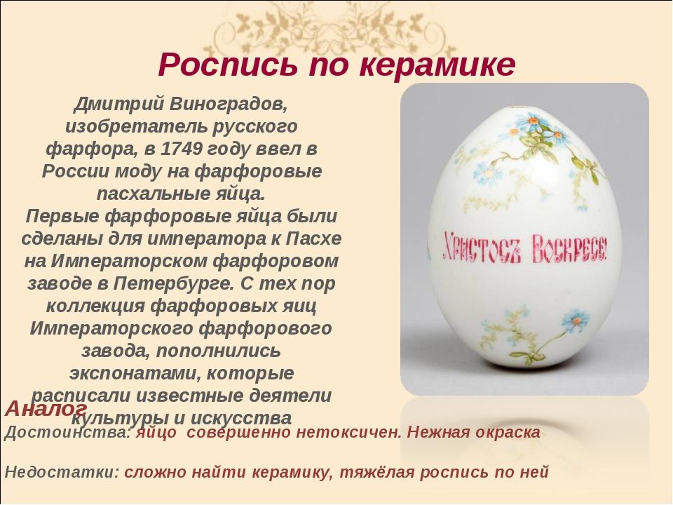 Роспись по керамике Дмитрий Виноградов, изобретатель русского фарфора, в 1749...