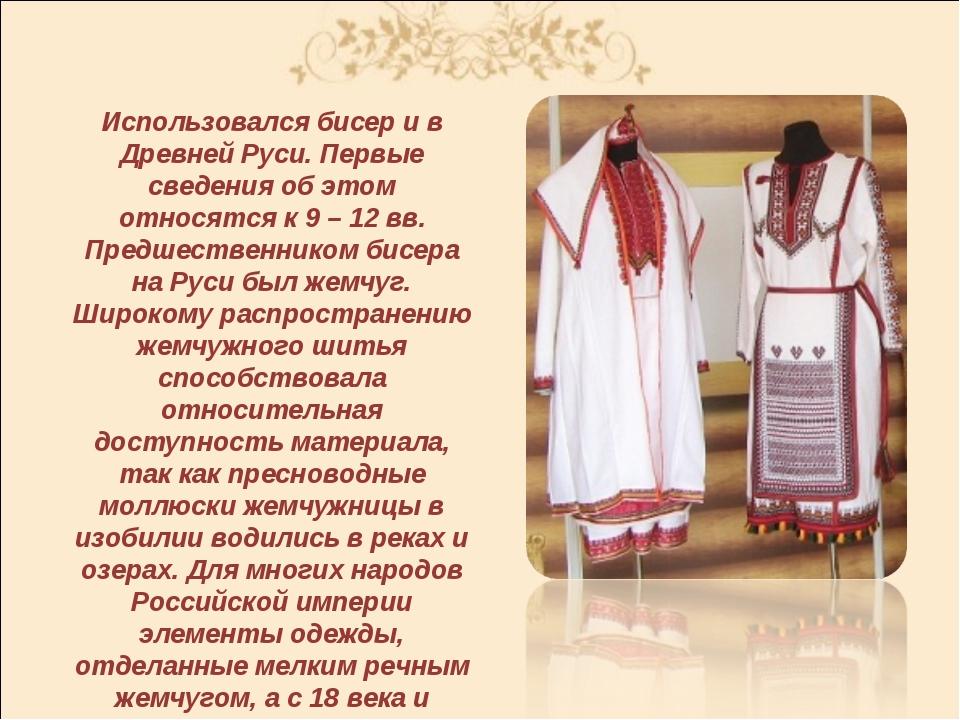 Использовался бисер и в Древней Руси. Первые сведения об этом относятся к 9 –...