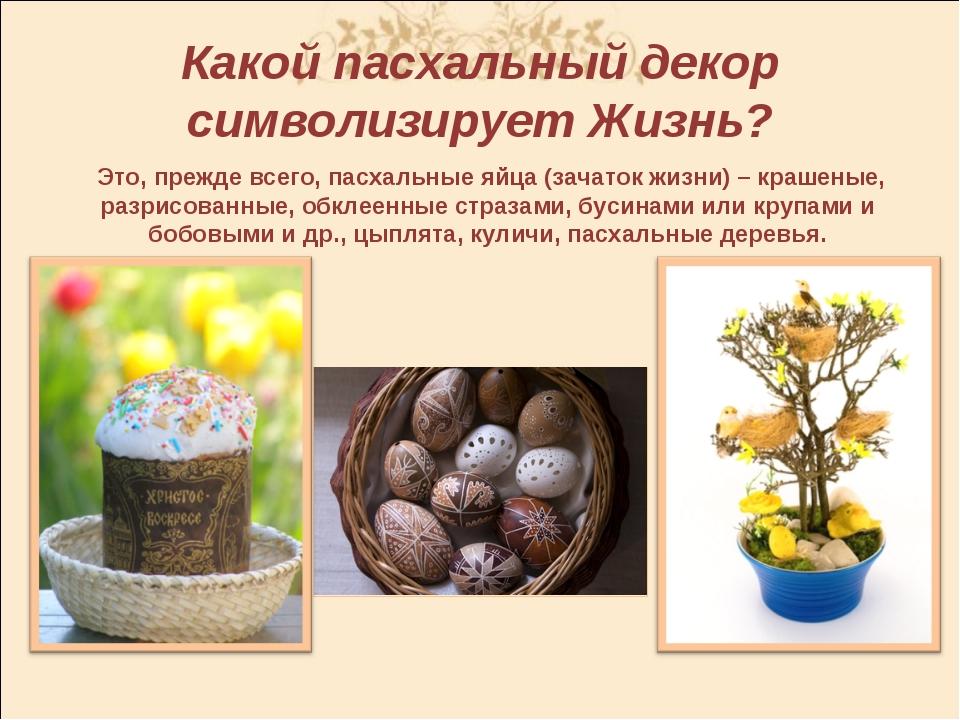 Какой пасхальный декор символизирует Жизнь? Это, прежде всего, пасхальные яй...