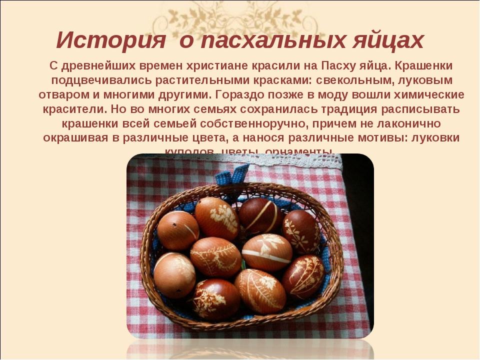 История о пасхальных яйцах С древнейших времен христиане красили на Пасху яйц...
