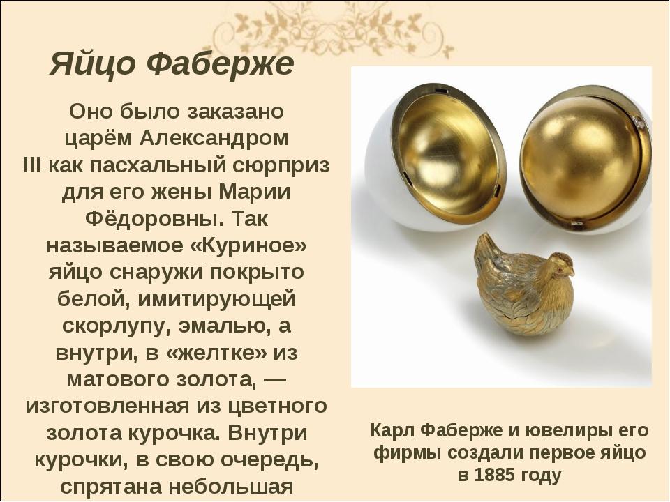Яйцо Фаберже Карл Фабержеи ювелиры его фирмы создали первое яйцо в1885 году...