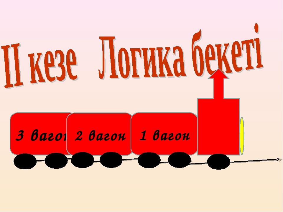 3 вагон