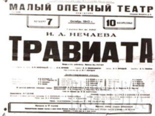 Весной 1942 года (!) начали открываться кинотеатры, (!) возобновилась концерт