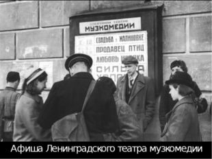 Афиша Ленинградского театра музкомедии Весь период блокады проработал Ленингр