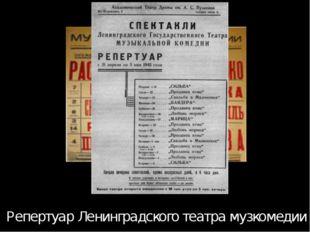 Репертуар Ленинградского театра музкомедии В день, когда замкнулось кольцо бл