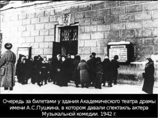 Очередь за билетами у здания Академического театра драмы имени А.С.Пушкина, в