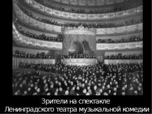 Зрители на спектакле Ленинградского театра музыкальной комедии Зрители во вре