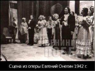 Сцена из оперы Евгений Онегин 1942 г. А по окончании тревоги и артисты, и зри