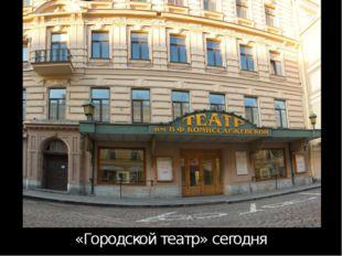 «Городской театр» сегодня В городе, который был осажден уже почти год, был со