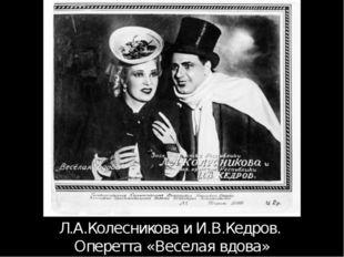 Л.А.Колесникова и И.В.Кедров. Оперетта «Веселая вдова» Труппа набирается стих