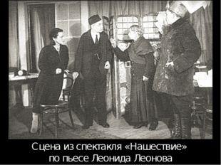 Сцена из спектакля «Нашествие» по пьесе Леонида Леонова Это в том числе знак