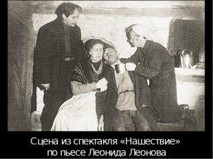 Сцена из спектакля «Нашествие» по пьесе Леонида Леонова Когда во время спекта