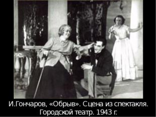 И.Гончаров, «Обрыв». Сцена из спектакля. Городской театр. 1943 г. Зрители при