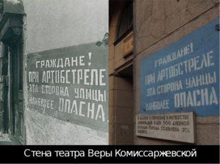 Стена театра Веры Комиссаржевской Сейчас театр Комиссаржевской петербуржцы на