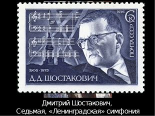 Дмитрий Шостакович, Седьмая, «Ленинградская» симфония Однако самым знаменател