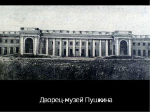Дворец-музей Пушкина Из дворца-музея Пушкина вывезли бесценную янтарную комна