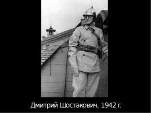 Дмитрий Шостакович, 1942 г. Надо было начинать репетиции. Но, единственный ос