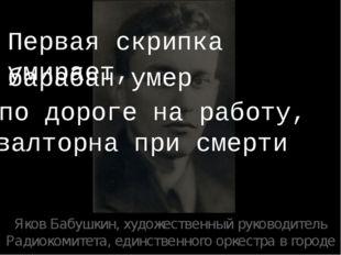 Яков Бабушкин, художественный руководитель Радиокомитета, единственного оркес