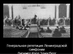 Генеральная репетиция Ленинградской симфонии Дирижер Карл Элиасберг Струнную