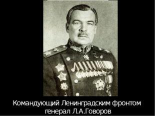 Командующий Ленинградским фронтом генерал Л.А.Говоров В небе над Ленинградом
