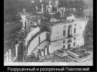 Разрушенный и разоренный Павловский дворец А в Павловском дворце отодрали даж