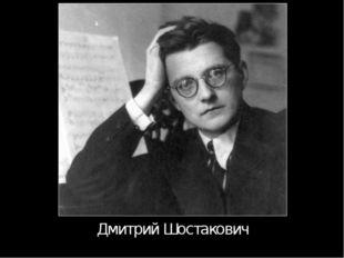 Дмитрий Шостакович вышел Шостакович с лицом подростка, худенький, хрупкий, ка