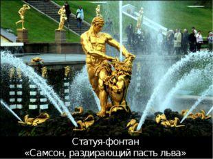 Статуя-фонтан «Самсон, раздирающий пасть льва» Статуя-фонтан «Самсон, раздира