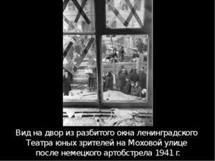 Вид на двор из разбитого окна ленинградского Театра юных зрителей на Моховой