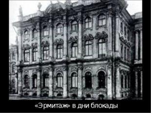 «Эрмитаж» в дни блокады Сокровища Эрмитажа также были под угрозой.
