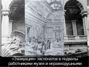 «Эвакуация» экспонатов в подвалы работниками музея и неравнодушными ленинград