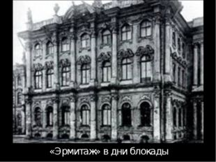 «Эрмитаж» в дни блокады Художники, творившие в блокадную пору, также пытались