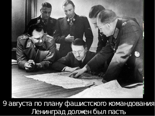 9 августа по плану фашистского командования Ленинград должен был пасть 9 авгу...