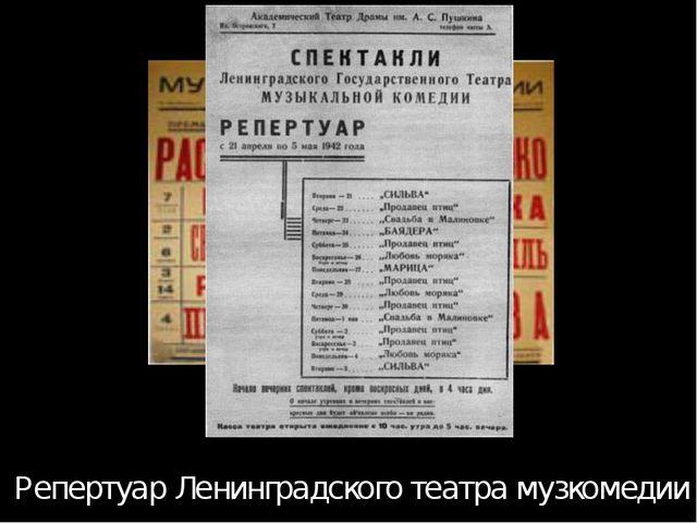 Репертуар Ленинградского театра музкомедии В день, когда замкнулось кольцо бл...