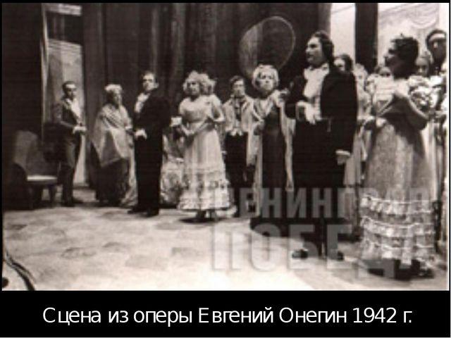 Сцена из оперы Евгений Онегин 1942 г. А по окончании тревоги и артисты, и зри...
