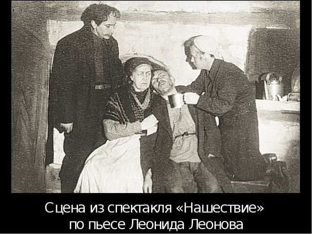 Сцена из спектакля «Нашествие» по пьесе Леонида Леонова Когда во время спекта...
