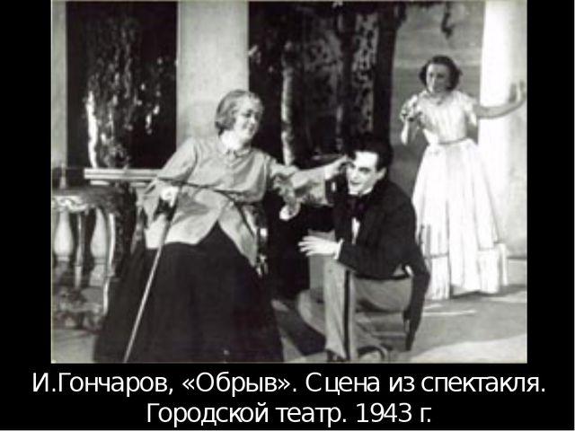И.Гончаров, «Обрыв». Сцена из спектакля. Городской театр. 1943 г. Зрители при...