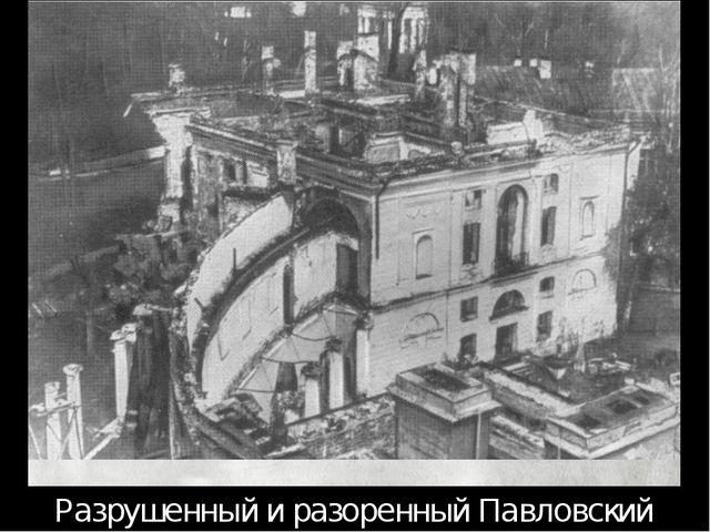 Разрушенный и разоренный Павловский дворец А в Павловском дворце отодрали даж...