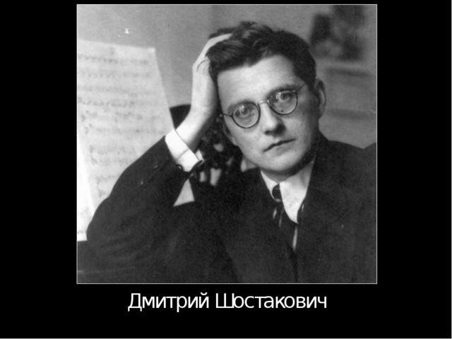 Дмитрий Шостакович вышел Шостакович с лицом подростка, худенький, хрупкий, ка...