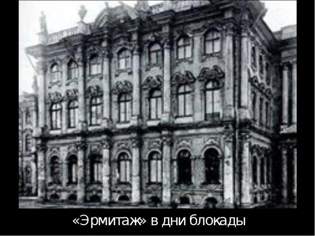 «Эрмитаж» в дни блокады Художники, творившие в блокадную пору, также пытались...