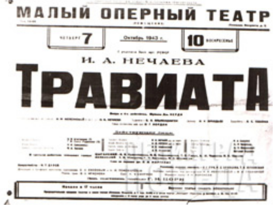 Весной 1942 года (!) начали открываться кинотеатры, (!) возобновилась концерт...