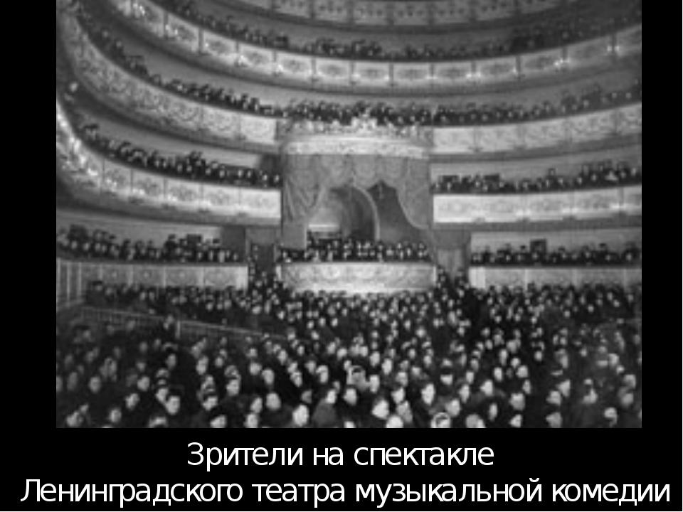 Зрители на спектакле Ленинградского театра музыкальной комедии Зрители во вре...